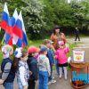 Праздник в честь Дня России